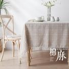 桌布布藝棉麻防水北歐簡約小清新長方形茶幾...
