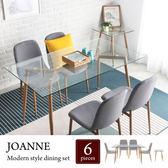 餐廳6件組 Joanne 喬安現代風簡約玻璃餐桌椅組(一桌四椅+邊几) / H&D 東稻家居