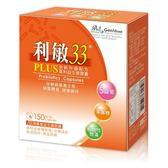 (敏亦樂第三代)景岳 利敏33膠囊150粒/盒 敏可立新包裝 複方 LP33 益生菌 具實體店面