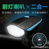 自行車燈車前燈騎行裝備配件套裝充電強光手電筒喇叭夜騎山地車燈QM 美芭