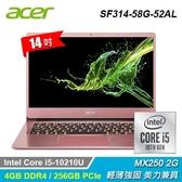 【Acer 宏碁】Swift 3 SF314-58G-52AL 14吋輕薄筆電 粉色 【加碼贈真無線藍芽耳機】