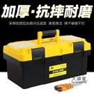 汽車維修工具箱 加厚大號手提式五金工具箱子家用多功能工具車載汽車用維修工具箱T
