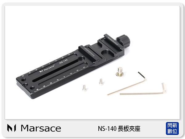 【分期0利率,免運費】接單進貨 Marsace 瑪瑟士 NS-140 長板 夾座 快拆板 鋁合金  (公司貨)