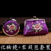 中國風刺繡隨身化妝小鏡子女士零錢包小荷包套裝特色送老外小禮物