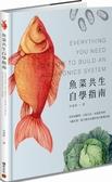 魚菜共生自學指南:從居家觀賞、自給自足、社區教育到工廠生產,建立綠色永續的現...