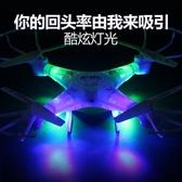 四軸無人機玩具小學生專業遙控飛機遙控直升機耐摔飛行器兒童學生