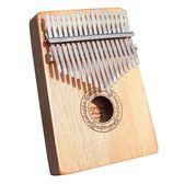 柯銳17音拇指琴桃花芯木全單板 手指琴初學者入門樂器便攜式卡林QM 莉卡嚴選