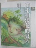 【書寶二手書T1/國中小參考書_DOV】山米和浪花的夏天_張曼娟