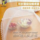 日本大號可折疊飯菜罩食物罩蓋菜罩餐桌防蠅...