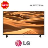 LG 樂金 49UM7300 49吋 4K IPS 連網液晶電視 49UM7300PWA 公司貨 分期零利率 送北北基精緻定位安裝