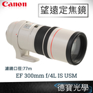 Canon EF 300mm f/4 IS L USM f4 台灣佳能公司貨 德寶光學 刷卡分期零利率