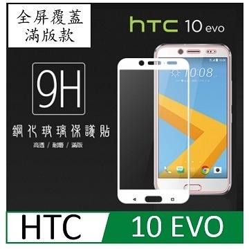 HTC 10 EVO (5.5 吋) 全屏覆蓋滿版款 9H硬度鋼化玻璃保護貼
