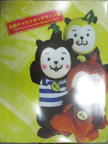 【書寶二手書T6/設計_YCR】Promotional Character Design in Japan_中田修司