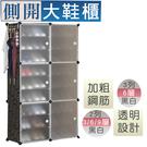 免運費 鞋櫃側開 2列六層(含雨傘架)多層組合收納鞋櫃 DIY組合鞋櫃