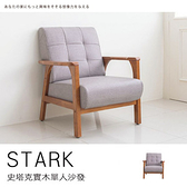 【UHO】史塔克-柚木色實木貓抓皮 單人沙發