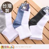 台灣製白色學生襪(6雙一組) 魔法Baby