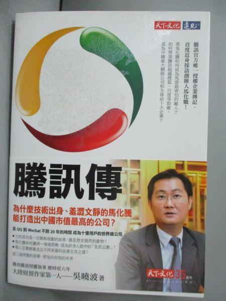 【書寶二手書T4/財經企管_NAP】騰訊傳:中國互聯網公司進化論_吳曉波
