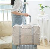 可折疊旅行包行李包袋女拉桿包手提輕便 ☸mousika