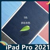 iPad Pro 11/12.9 2021版 木紋保護套 皮紋側翻皮套 復古樹紋 散熱透氣 簡約素面 支架 平板套 保護殼