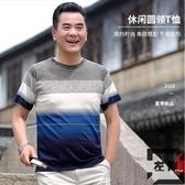 短袖t恤中老年男大碼上衣中年寬鬆半袖體恤衫【左岸男裝】