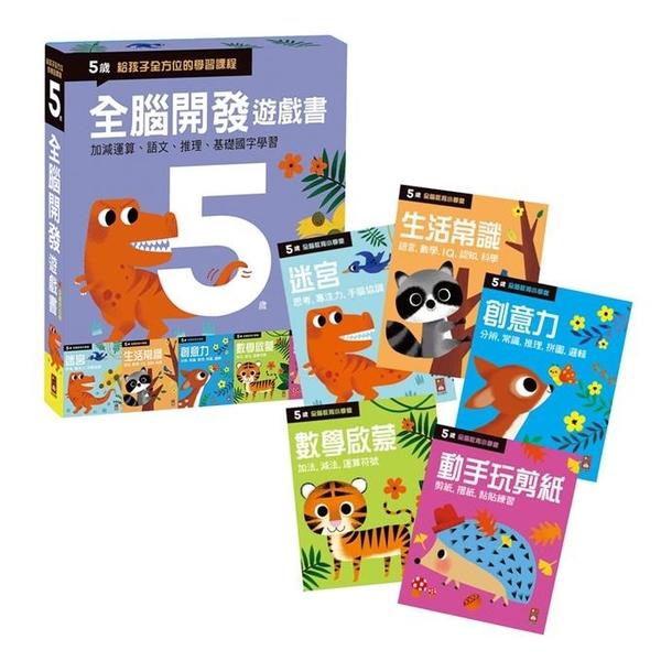 全腦開發遊戲書-五歲(五冊裝) 風車 (購潮8) 4714426402589