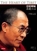 達賴喇嘛:西藏之心