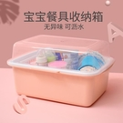 寶寶餐具收納盒嬰兒奶瓶收納箱兒童碗筷收納帶蓋防塵瀝水【聚可愛】