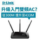 D-Link 友訊 DIR-809 Wireless AC750 雙頻無線路由器【限時下殺↘原價799】