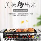 烤盤 烤羊肉串電烤爐家用無煙燒烤爐多功能電熱自動旋轉室內全自動烤串 MKS 印象部落