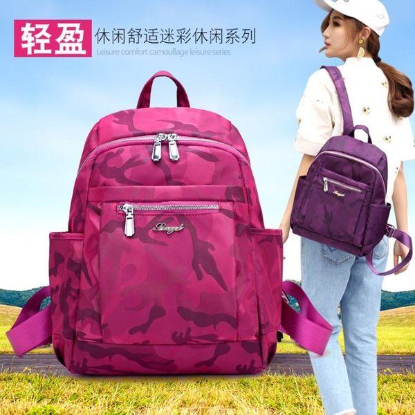 後背包 2018防水牛津布雙肩包女韓版尼龍帆布學生媽咪休閒女包旅行小背包