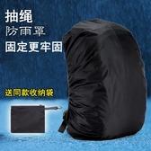 防雨罩 抽繩款背包防雨罩戶外旅行登山後背包雨罩學生書背包套充電樁防水 曼慕衣櫃
