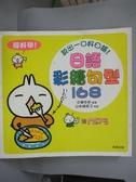 【書寶二手書T3/語言學習_LIN】日語彩繪句型168_中間多惠