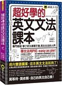 超好學的英文文法課本:專門寫給「學了好久都學不會」英文文法的人們【城邦讀書花園】