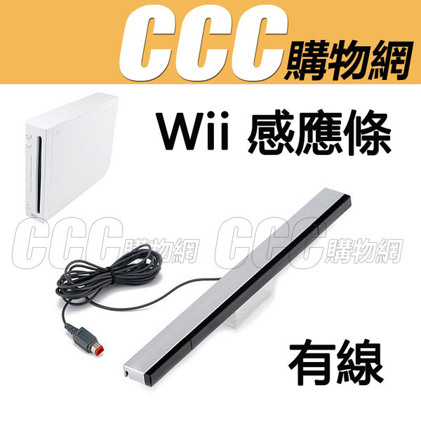 WII 感應條 - Wii/Wii U 有線 紅外線 有線接收器