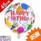 A0213☆生日快樂氣球_45cm#生日...