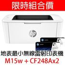 【限時組合價】HP LaserJetPro M15w 無線黑白雷射印表機+二支CF248A 原廠黑色碳粉匣