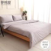 SGS專業級認證抗菌高透氣防水保潔墊-加大雙人床包四件組-灰色 / 夢棉屋