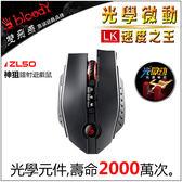 【Bloody】雙飛燕 ZL50 光微動神狙鐳射遊戲鼠-贈金靴+市價 NTD350激活卡