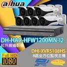 大華監視器套餐DHI-XVR5108HS 8路主機+DH-HAC-HFW1200MN-I2 200萬畫素 攝影機*7
