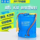 智慧電動噴霧器農用背負式充電果樹打藥噴農藥高壓消毒噴霧機噴壺16L高配lgo 衣櫥の秘密