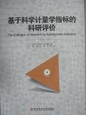 【書寶二手書T5/科學_ZJF】基於科學計量學指標的科研評價
