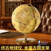 地球儀 仿古地球儀擺件學生用高清家居擺設25cm中號兒童書房復古裝飾仿古20cm小號地球儀T