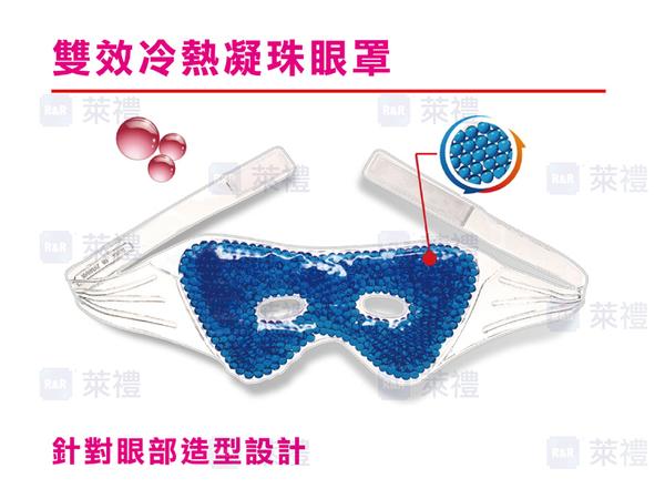 REXICARE 雙效冷熱凝珠眼罩