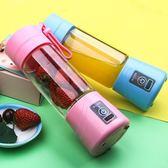 迷你榨汁機學生榨汁杯兒童輔食機果汁機電動充電式料理機WY【快速出貨】