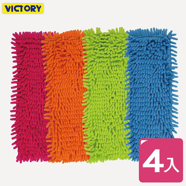 【VICTORY】雪尼爾平板拖替換布(4入)#1025060 超細除塵布 雪尼爾拖把 伸縮拖把