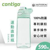 【美國CONTIGO】Damen運動直飲瓶590ml(灰綠色)
