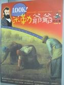 【書寶二手書T3/少年童書_YDH】LOOK!米勒爺爺的名畫_黃啟倫