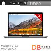 Apple MacBook Pro 配備Retina 13吋 i5 8G/512G(MV972TA/A)(12期零利率)-送防震包+保貼+鍵盤膜+保護殼