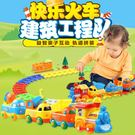 拼圖 兒童拼裝電動聲光軌道車玩具車套裝小汽車1-3-5歲寶寶禮物6 伊衫風尚