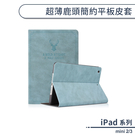 質感棒! Apple iPad mini 2/3 復古風 軟殼 防摔 智能休眠 足球紋 防滑 支架 輕薄 方便 平板皮套